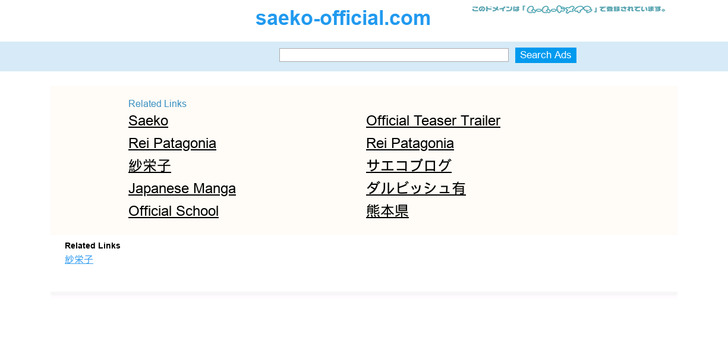 SAEKO OFFICIAL WEBSITE